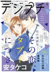 デジプチ 2021年6月号(2021年5月8日発売) / プチコミック編集部