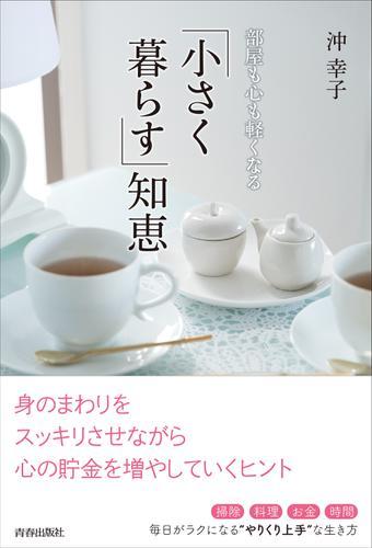 部屋も心も軽くなる「小さく暮らす」知恵 / 沖幸子