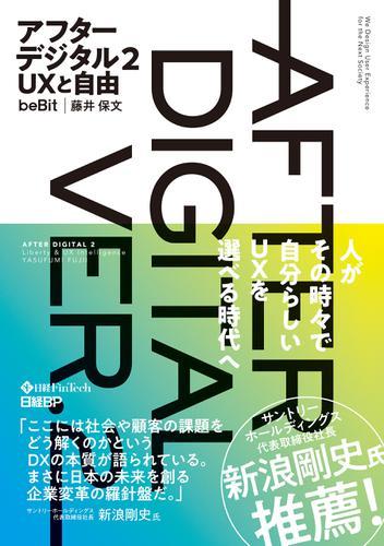 アフターデジタル2 UXと自由 / 藤井 保文