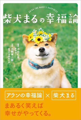 柴犬まるの幸福論 / 小川仁志