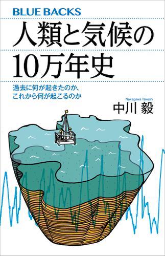 人類と気候の10万年史 過去に何が起きたのか、これから何が起こるのか / 中川毅