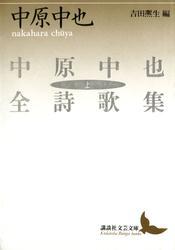 中原中也全詩歌集(上) / 中原中也