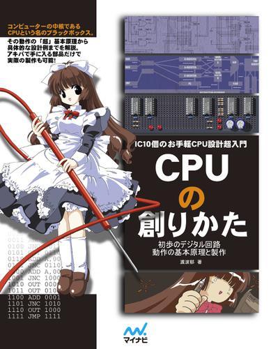 CPUの創りかた / 渡波郁