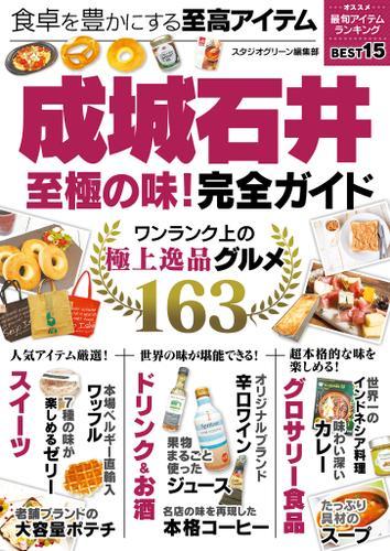 成城石井至極の味!完全ガイド / スタジオグリーン編集部