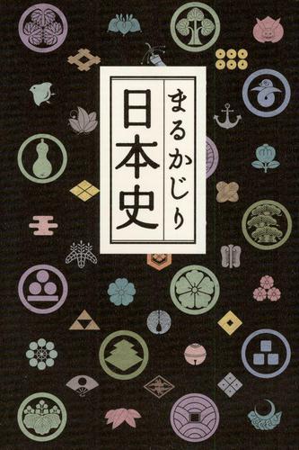 まるかじり日本史[新装版] / 歴史浪漫研究会