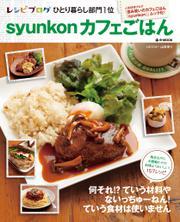 syunkonカフェごはん1 / 山本ゆり