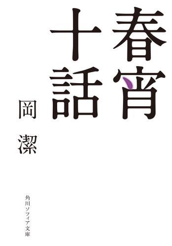 春宵十話 / 岡潔