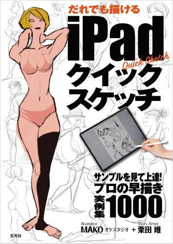 だれでも描けるiPadクイックスケッチ / MAKOオケスタジオ