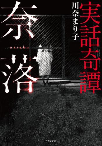 実話奇譚 奈落 / 川奈まり子