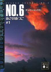 NO.6〔ナンバーシックス〕 #1 / あさのあつこ