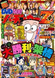 漫画パチンカーZ+ vol.01 / パチンカー編集部・編