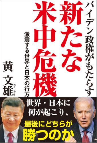 バイデン政権がもたらす新たな米中危機 激震する世界と日本の行方 / 黄文雄
