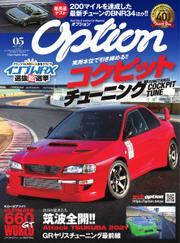 Option(オプション) (2021年5月号) / 三栄