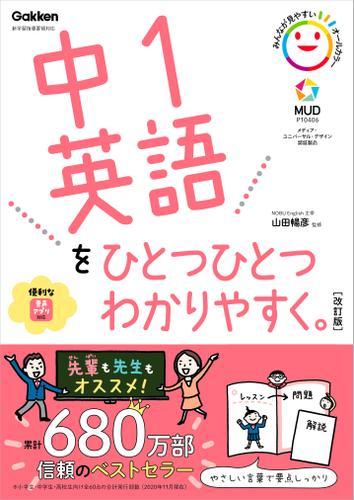 中1英語をひとつひとつわかりやすく。改訂版 / 山田暢彦