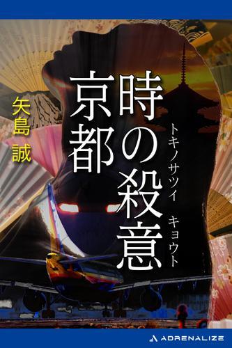 時の殺意 京都 / 矢島誠