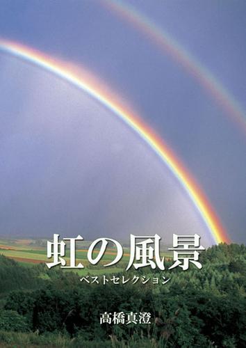 虹の風景 / 高橋真澄