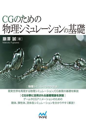 CGのための物理シミュレーションの基礎 / 藤澤誠