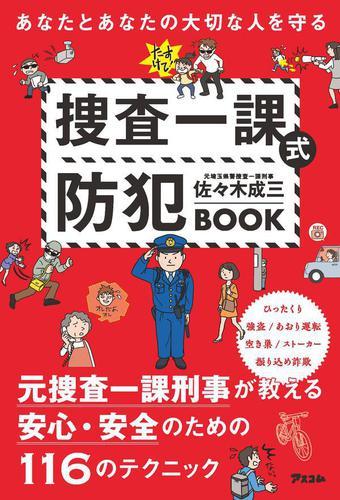 あなたとあなたの大切な人を守る 捜査一課式防犯BOOK / 佐々木成三