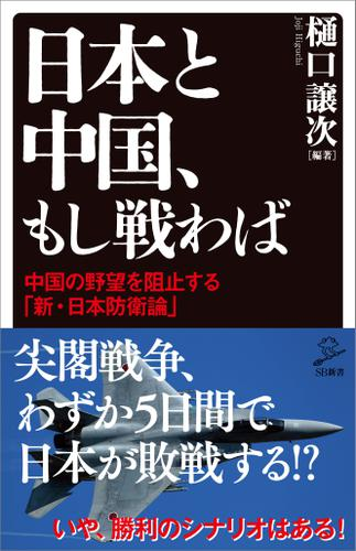 日本と中国、もし戦わば 中国の野望を阻止する「新・日本防衛論」 / 樋口譲次