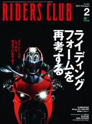 RIDERS CLUB 2021年2月号 No.562 / RIDERS CLUB編集部