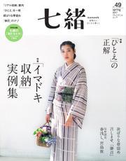 七緒(ななお) (Vol.49)