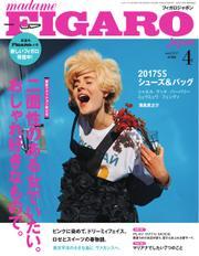 フィガロジャポン(madame FIGARO japon)