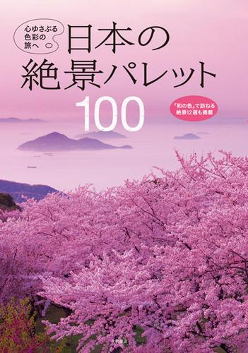 日本の絶景パレット100 / 永岡書店編集部