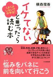 イケてないと思ったら読む本 くよくよしないで、中学生! / 横森理香