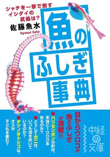 魚のふしぎ事典 / 佐藤魚水