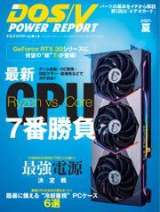 DOS/V POWER REPORT (ドスブイパワーレポート) (2021年夏号) / インプレス