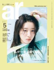 ar(アール) (2021年5月号) / 主婦と生活社