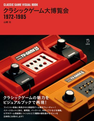 クラシックゲーム大博覧会 1972-1985 / 山崎 功