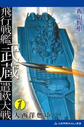 飛行戦艦「武蔵」遣欧大戦