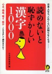 読めないと恥ずかしい漢字1000 心太、鳩尾、唆す、些か…これを正しく読めますか? / 日本語倶楽部