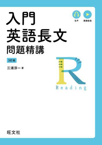 入門英語長文問題精講 3訂版(音声DL付) / 三浦淳一
