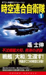時空連合自衛隊(1)不沈戦艦大和、南海の逆襲! / 遥士伸