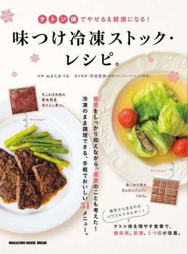 ケトン体でやせる&健康になる!味付け冷凍ストック・レシピ。 / マガジンハウス