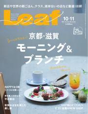 Leaf(リーフ) (10・11月合併号) / リーフ・パブリケーションズ