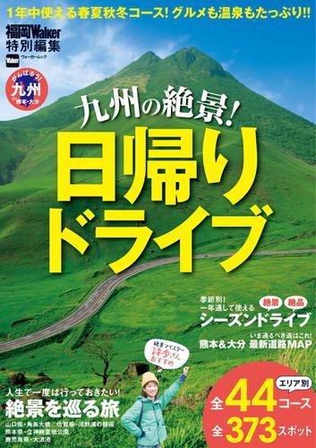 九州の絶景!日帰りドライブ / 福岡Walker編集部