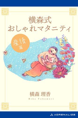 横森式おしゃれマタニティ 産後篇 / 横森理香