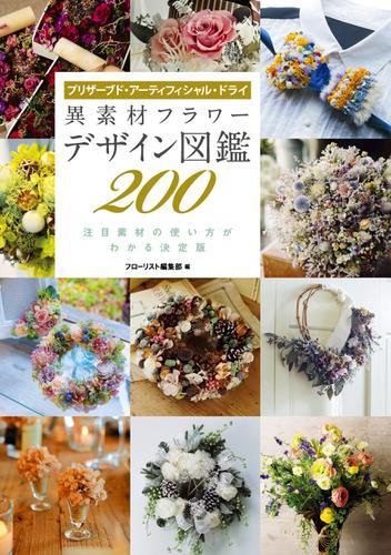 異素材フラワー デザイン図鑑200 / フローリスト編集部