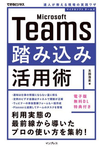 Microsoft Teams踏み込み活用術 達人が教える現場の実践ワザ / 太田浩史
