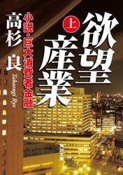 欲望産業 上 小説・巨大消費者金融 / 高杉良