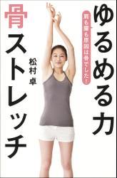 ゆるめる力 骨ストレッチ / 松村 卓