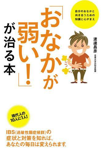 「おなかが弱い!」が治る本 / 渡邊昌彦