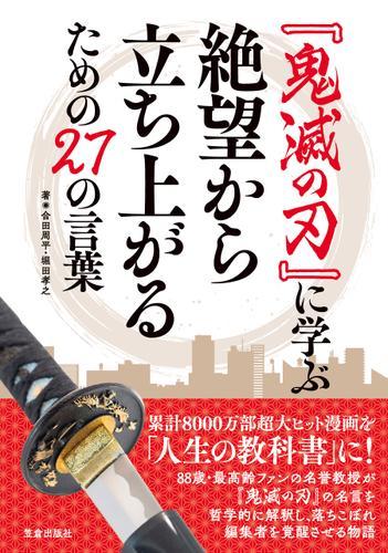 『鬼滅の刃』に学ぶ絶望から立ち上がるための27の言葉 / 合田周平
