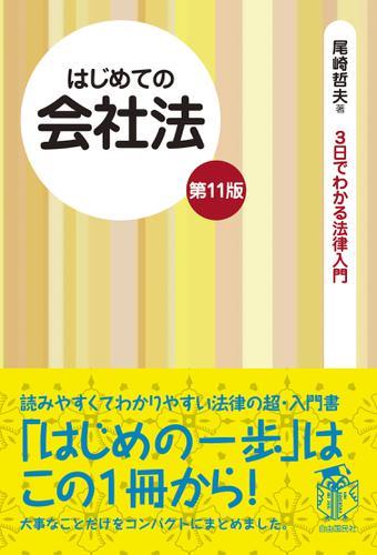 はじめての会社法 / 尾崎哲夫