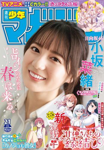 週刊少年マガジン 2021年21号[2021年4月21日発売] / 内藤マーシー