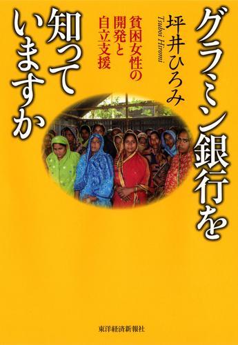グラミン銀行を知っていますか―貧困女性の開発と自立支援 / 坪井ひろみ