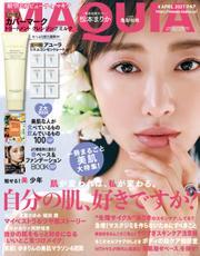 MAQUIA (マキア) 2021年4月号【読み放題限定】 / 集英社